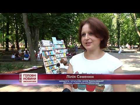 TV7plus Телеканал Хмельницького. Україна: ТВ7+. Читальна зала для дітей та дорослих.