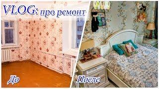 VLOG про ремонт спальни: что было при покупке и как всё преобразилось. Трудности ремонта.