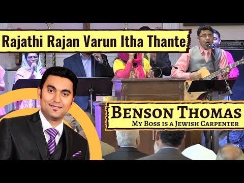 Rajathi Rajan Varun Itha | Malayalam Christian Worship | Benson Thomas