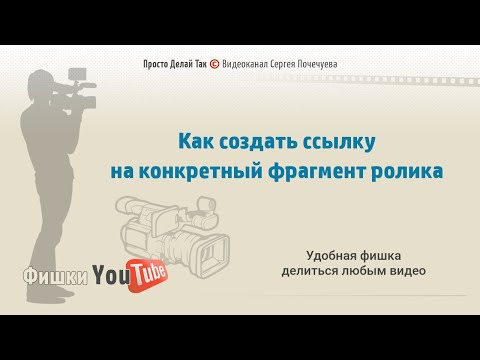 Как дать ссылку на фрагмент видео в ютубе