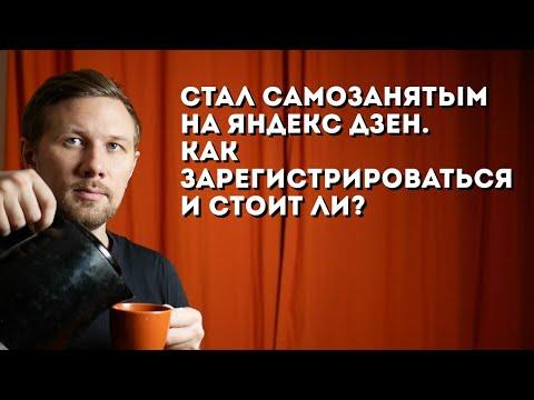Стал самозанятым на Яндекс Дзен. Плачу налоги. Как зарегистрироваться и стоит ли?