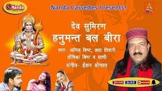 Hanumant Balbira | Uttarakhandi Hanumanji Bhajan | Anil Bisht | Ishaan Dobhal | Dev Sumiran