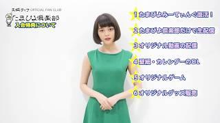 ご入会はコチラから http://tina-official.com/fanclub/ ついに!待望の...