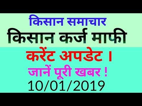 Kisan Karj Maphi 2018-2019 !! KCC Loan !!  किसान समाचार करेंट अपडेट !! More Creative