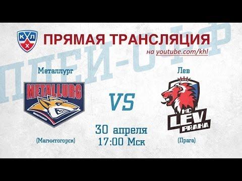 КХЛ ФИНАЛ Металлург Мг - Лев / KHL FINAL Metallurg Mg - Lev