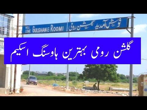 Gulshan-E-Roomi || Introduction of Housing Schemes in Karach
