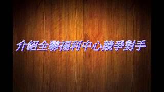 全聯福利中心介紹影片