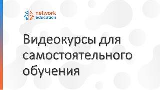 Самостоятельное обучение в Network Education