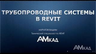 проектирование трубопроводов в Autodesk Revit
