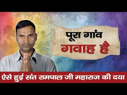 Ep- 1154 | Chandarjeet Parjapati, Azamgarh Interview,  Sant Rampal Ji,  Real Story Fact & Proof
