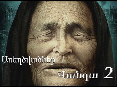 Առեղծվածներ-Վանգա 2//Ին՞չ է լինելու 2016թ.//Arexcvacner-Vanga 2//2K