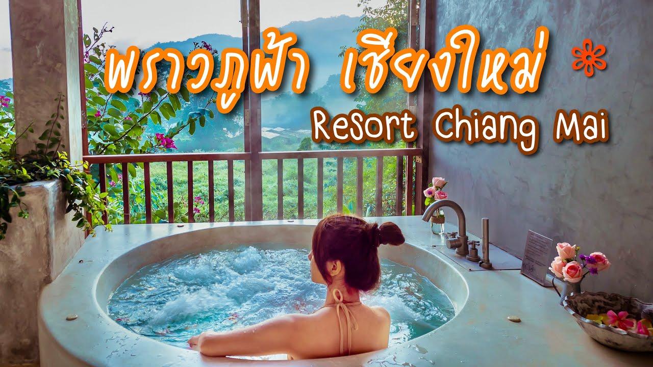 พราวภูฟ้า รีสอร์ท เชียงใหม่ | Proud Phu Fah Resort Chiang Mai | Cazta Diary