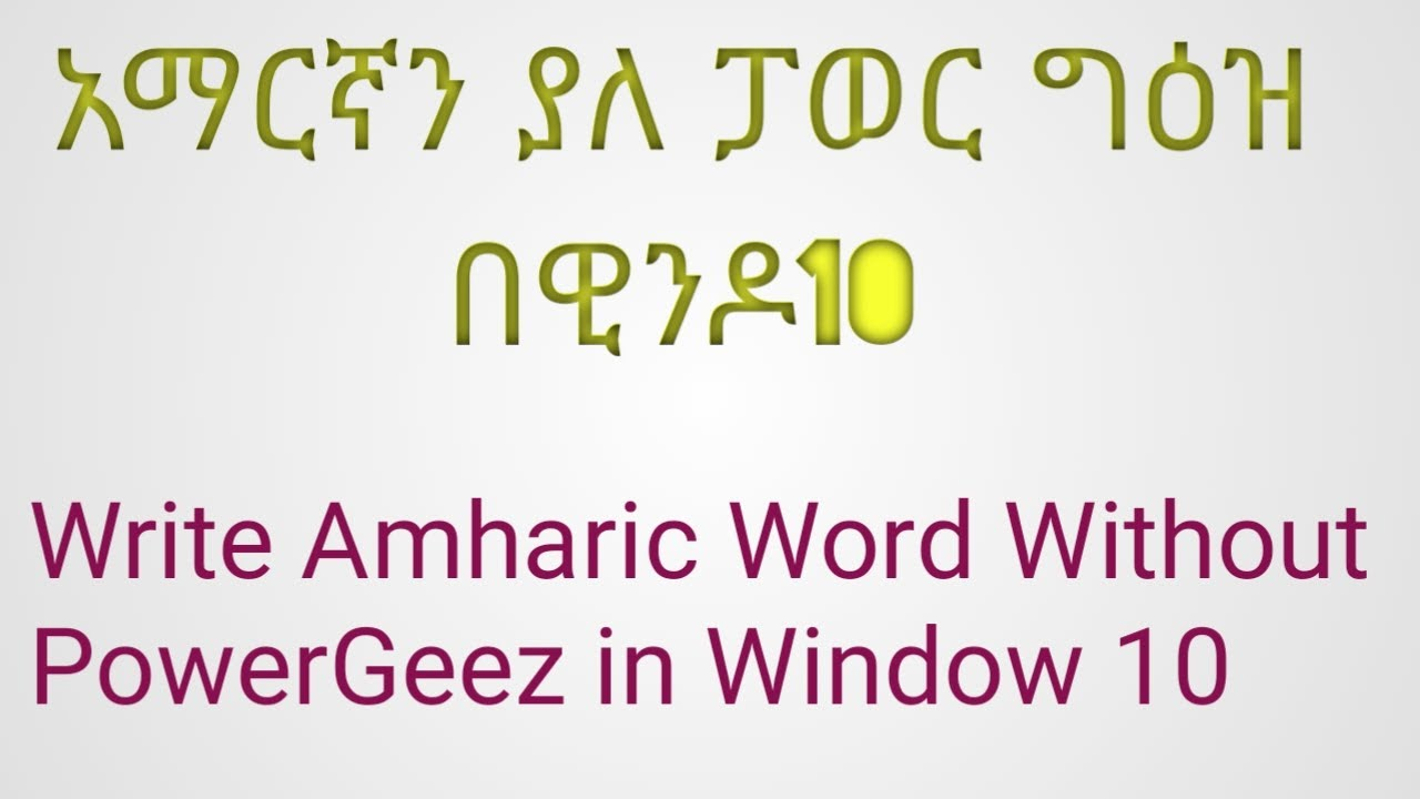 Tutorial video on How to write Amharic in Ms Word 27