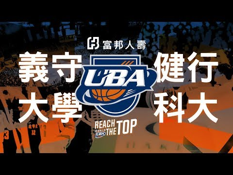 🔴ᴴᴰ預賽::義守大學vs健行科大::男一級 106學年度富邦人壽UBA大專籃球聯賽 網路直播