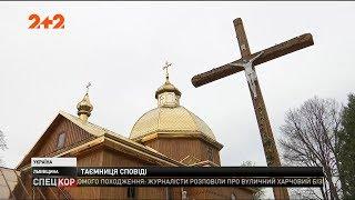 На Львівщині отця УГКЦ позбавили сану за розкриття таємниці сповіді
