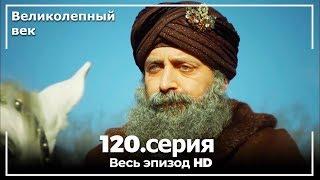 Великолепный век серия 120