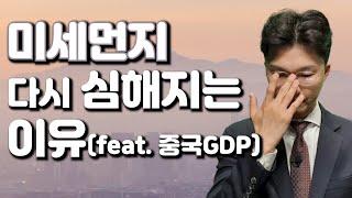중국경제 회복되니 미세먼지가 기승?!ㅣ올해 유일한 성장…