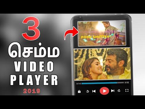 3 செம்ம Video Player Apps   Top 3 Best Video Player Apps For Android In 2019