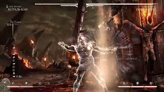 Mortal Kombat XL_Kotal Kahn 87 % сorner combo