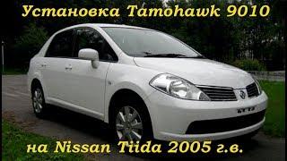 Как самому установить автосигнализацию с автозапуском Tamohawk 9010 на Nissan Tiida 2005 ДимАСС