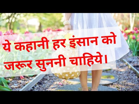 Short Motivational Story in Hindi | मधुमक्खी हिंदी story