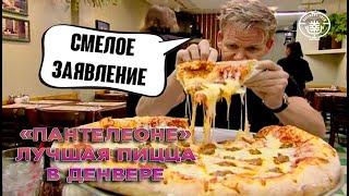Download Гордон Рамзи посетил лучшую пиццерию Денвера, таковой она была... Mp3 and Videos