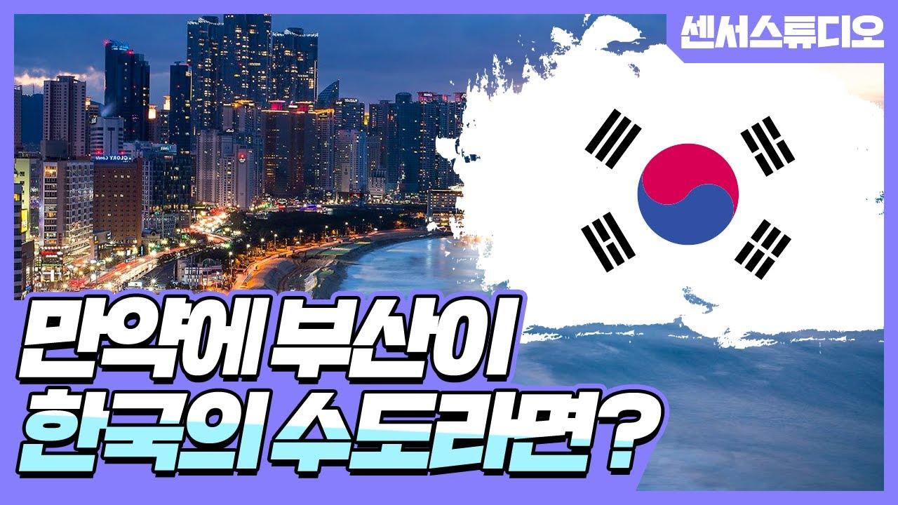 만약에 부산이 한국의 수도라면?_[센서 스튜디오]