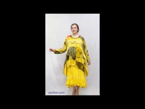 Платья больших размеров интернет магазин Мадам Шоп - YouTube