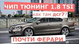 ДИКИЙ ПАССАТ Б7 / ЧИП ТЮНИНГ НА МАШИНЕ С DSG7