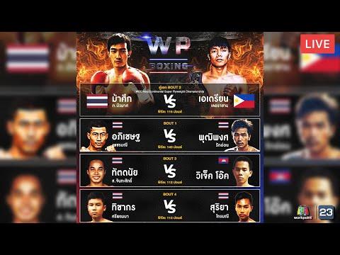 LIVE!!!!! WP Boxing ประจำวันเสาร์ที่ 2 ตุลาคม จัดไปกับ 4 คู่สุดมันส์