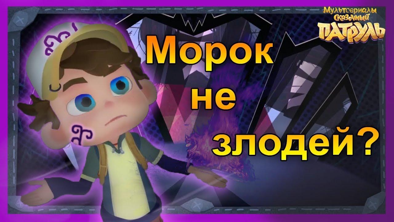 МОРОК ХОРОШИЙ.Сказочный патруль 26 серия.сказочный патруль ...