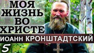 Предание себя Богу. Моя жизнь во Христе Ч5. Иоанн Кронштадтский Св.