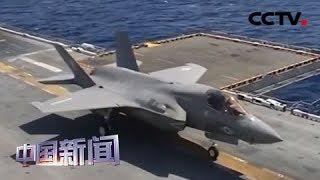 [中国新闻] 法国防长帕利:美国不应强迫北约成员购买美制武器 | CCTV中文国际