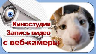 Киностудия. Запись видео с веб-камеры в ОС Win 7.(Запись видео с веб-камеры в ОС Win 7 в программе Киностудия., 2013-02-12T13:51:32.000Z)
