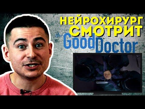 Нейрохирург смотрит сериал Хороший доктор или The Good Doctor #2   обзор на сериал Хороший доктор