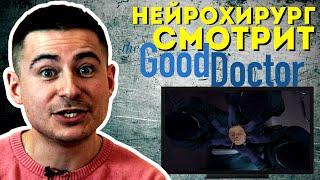 Нейрохирург смотрит сериал Хороший доктор или The Good Doctor #2 | обзор на сериал Хороший доктор
