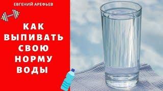 Как выпивать свою норму воды