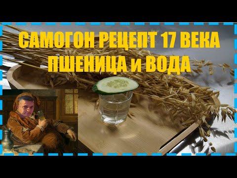 Пшеничный самогон рецепт 17-18 веков