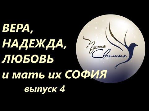 Вера, Надежда, Любовь и их мать София. Путь Святых. Выпуск 4.