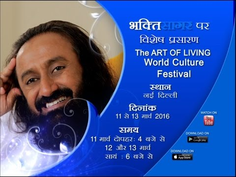 The Art Of Living - World Culture Festival - Day 1, New Delhi