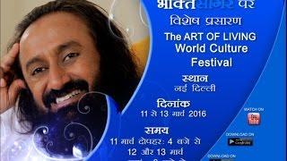 The Art Of Living - World Culture Festival - Day 1, New Delhi