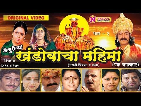 Khandobacha Mahima खंडोबाचा महिमा भाग २   Marathi Devotional Story Part 2