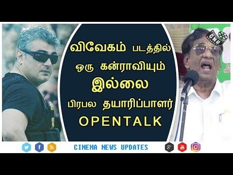 விவேகம் படத்தில் ஒரு கன்ராவியும் இல்லை | Tamil Flim Producer Open Talk About Vivegam | Thala Ajith thumbnail