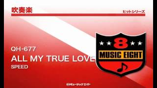 《吹奏楽ヒット》ALL MY TRUE LOVE/SPEED