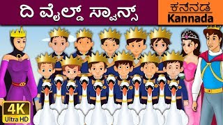 ದಿ ವೈಲ್ಡ್ ಸ್ವಾನ್ಸ್ | The Wild Swan in Kannada | Kannada Stories | Kannada Fairy Tales