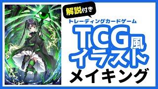 【イラストメイキング】TCGトレーディングカードゲーム風イラストの描き方 【解説付き】