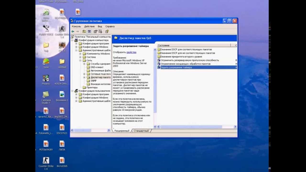 Как ускорить интернет на windows xp