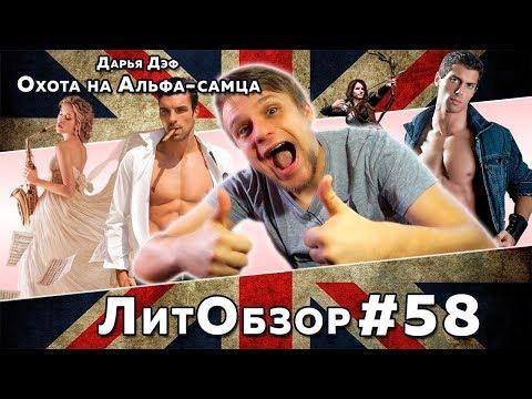 ОХОТА НА АЛЬФА-САМЦА (Дарья Дэф) ЛитОбзор №58