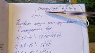 1013 Алгебра 8 класс, стандартный вид числа