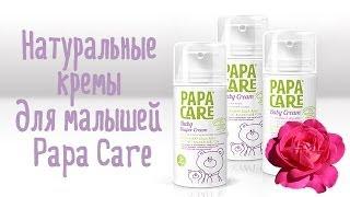 Натуральные кремы для малышей Papa Care